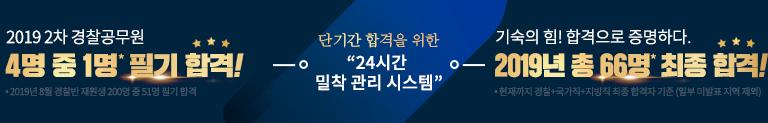 2019 2차 경찰공무원 4명중 1명 필기합격!