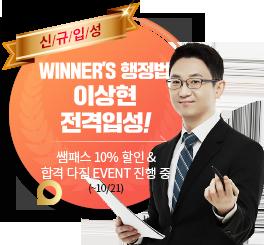 신규입성 이상헌