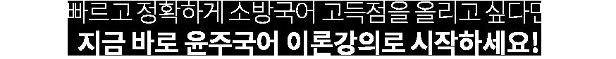 윤주국어 기본이론