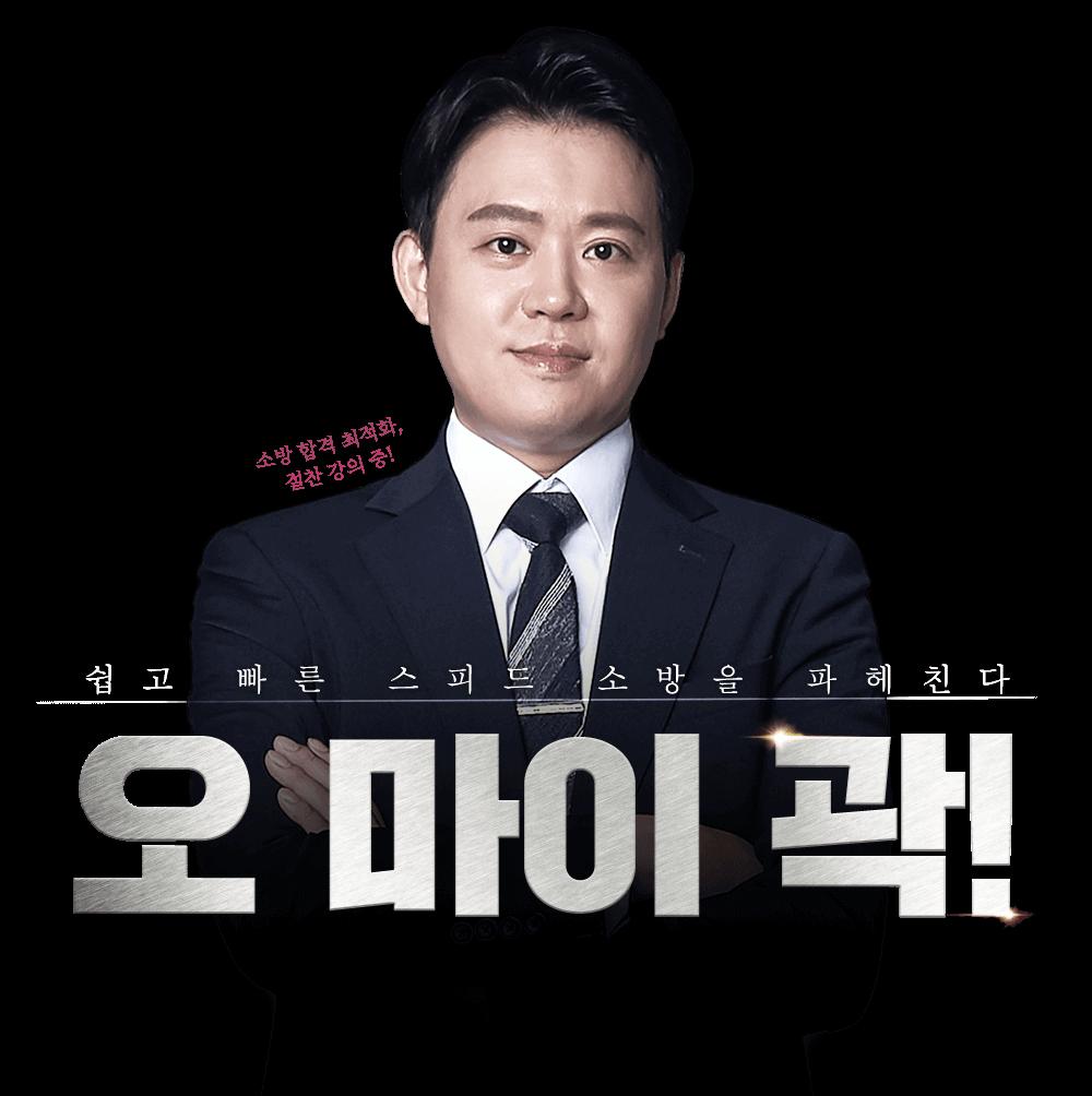 곽동진 소방 합격자 후기와 공부법 소개