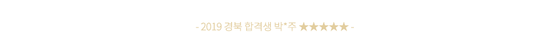 소방학 소방법규는 곽동진 선생님 수업만 들어도 합격합니다.