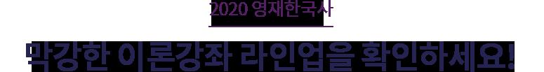 2020 영재한국사 막강한 이론강좌 라인업을 확인하세요!
