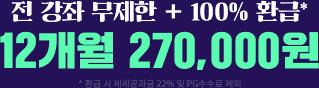 12개월 270,000원