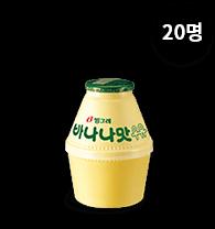 바나나맛 우유