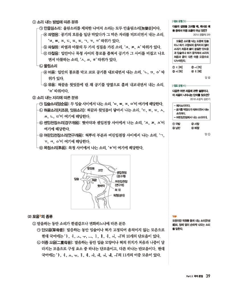 이윤주교재 미리보기 2