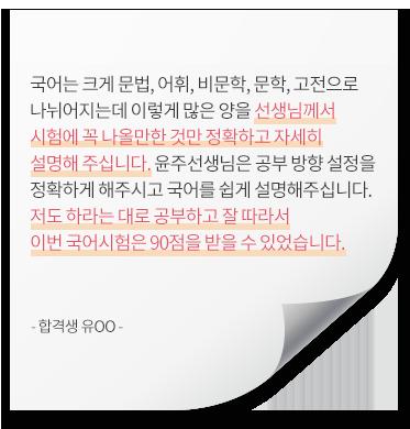 합격생 유ㅇㅇ 후기
