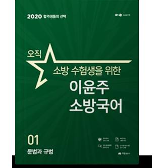 2020 윤주국어 소방국어_문법,규범편 표지