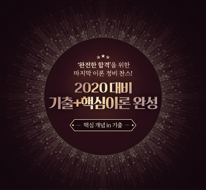 2020 대비 기출핵심이론 완성