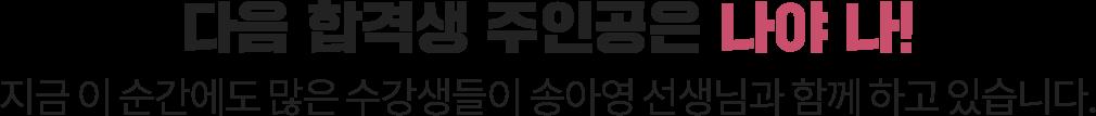 지금 이 순간에도 많은 수강생들이 송아영 선생님과 함께 하고 있습니다.