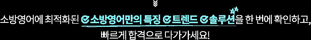 소방영어만의 특징, 트렌드, 솔루션으로 빠르게 합격!