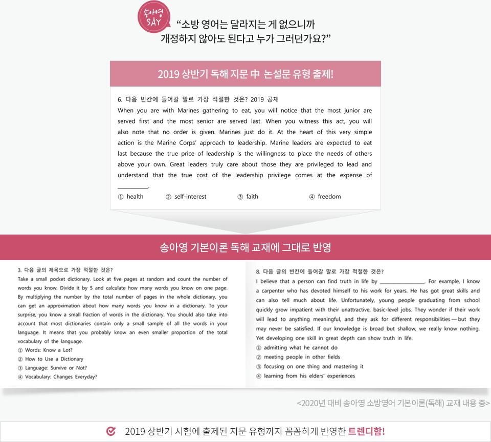 송아영 소방영어 특징 설명2