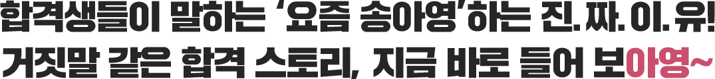 합격생들이 말하는 '요즘 송아영'하는 진.짜.이.유!