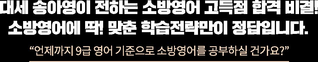 대세 송아영이 전하는 소방영어 고득점 합격 비결!