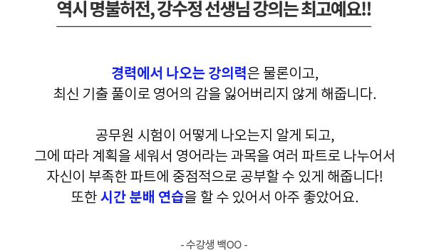 역시 명불허전, 강수정 선생님 강의는 최고예요!!