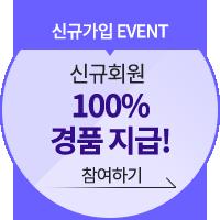 신규회원 100% 경품지급