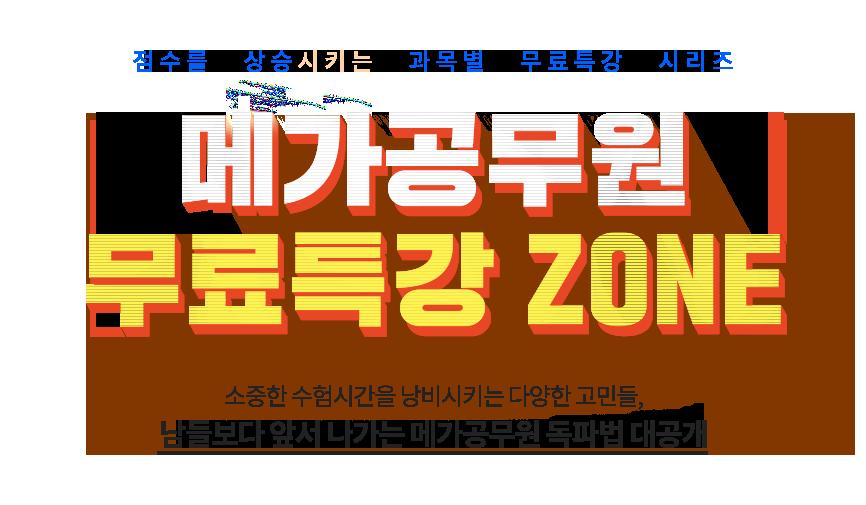 메가공무원 무료특강 ZONE