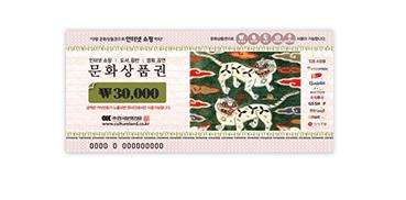 [컬쳐랜드] 3만원 문화상품권