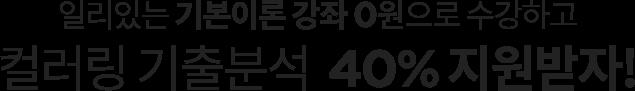 일리있는 기본이론 강좌 0원으로 수강하고 컬러링 기출분석 40% 지원받자!