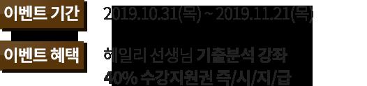 이벤트 정보