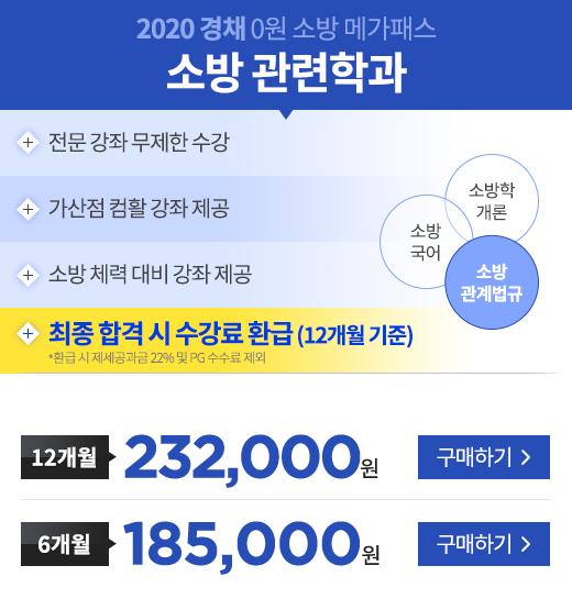 2020 경채0원 소방 메가패스 소방 관려학과