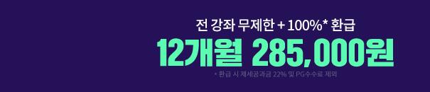12개월 285,000원