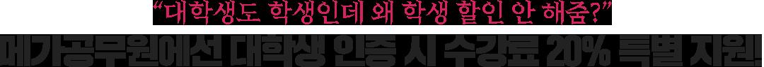 메가공무원에선 대학생 인증 시 수강료 20% 특별 지원!