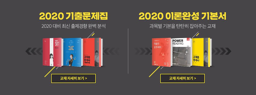 2020소방 기출문제집, 2020 소방 이론완성 기본서