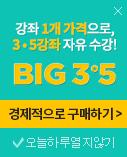 BIG 3 5