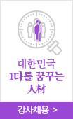 메가스터디교육 강사지원