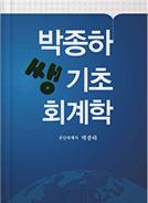 박종하 교재