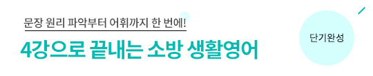 생활영어/어휘