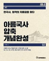아름국사 압축개념완성_하