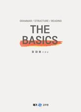 장대영 영어 The Basics