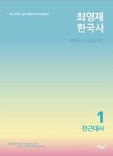 최영재 한국사 기본서