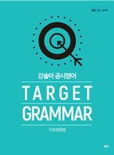 강솔아 공시영어 Target Grammar 생기초문법편