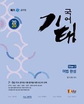 2020 기태국어 STEP2 스텝2 [심화이론] (2권세트)