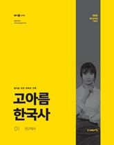 2020 고아름 한국사