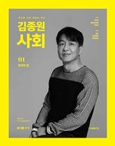 2020 김종원 사회