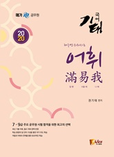 2020 기태국어 어휘 만이아
