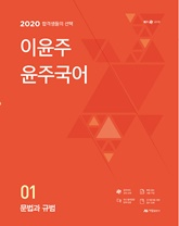 2020  윤주국어 기본서_문법,규범편