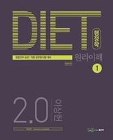 2020 DIET 행정학 2.0 원리이해(전2권)