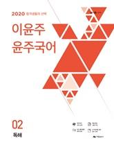 2020 윤주국어 기본서_독해