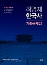 2020 최영재 한국사 기출문제집