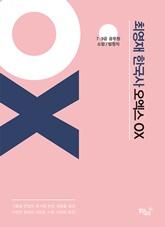 2020 최영재 한국사 OX 총정리 문제집