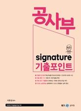 2020 공사부 사회 Signature 기출포인트