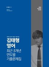 2020 김태형 최근 5개년 연도별 기출문제집