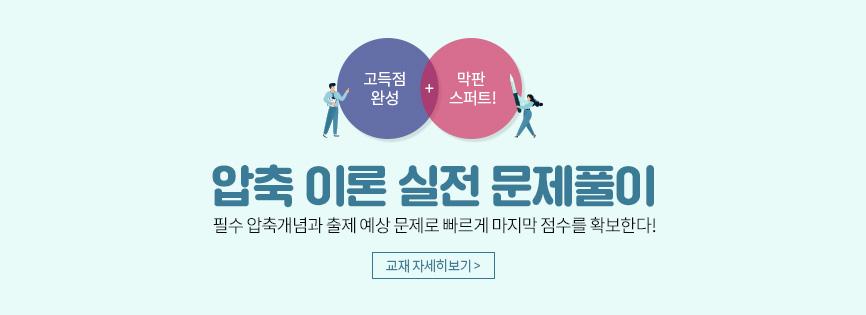 2020 핵심 압축 이론 & 실전 문제풀이 교재출간