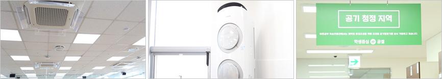 공기 청정 구역 & 곳곳에 설치된 냉난방기 이미지