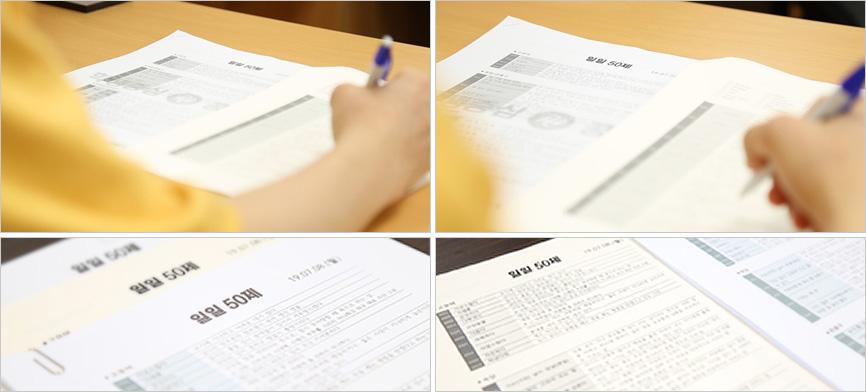 일일 50제, 주간 250제, 월간 1,000제 & Monthly Test 분석 이미지