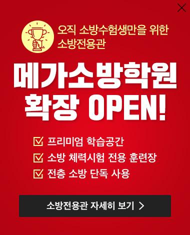 메가소방학원 확장 오픈!